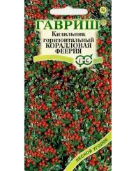 КИЗИЛЬНИК КОРАЛЛОВАЯ ФЕЕРИЯ 0,1г/20