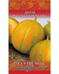 ДЫНЯ РУССКИЙ РОМАНС 1г/20