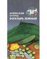 ДЫНЯ (С) АРМЯНСКИЙ ОГУРЕЦ БОГАТЫРЬ (зелен) 0,5г/10