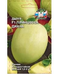 ДЫНЯ (С) ПРИНЦЕССА ДИАНА 0,2г/10