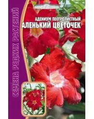 АДЕНИУМ (РС) АЛЕНЬКИЙ ЦВЕТОЧЕК (пестролист) 3шт/10