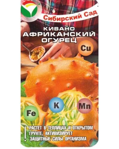 КИВАНО (СИБ САД) АФРИКАНСКИЙ ОГУРЕЦ 4г/10