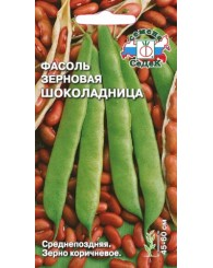 ФАСОЛЬ (С) ШОКОЛАДНИЦА 5г/10