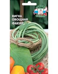 ВИГНА (С) ФАКИР (овощная) 3г/10