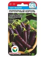 ГОРОХ (СИБ САД) ПУРПУРНЫЙ КОРОЛЬ 5г/10