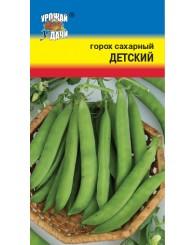 ГОРОХ (У) ДЕТСКИЙ (сахарный) 5г/10