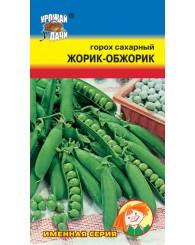 ГОРОХ (У) ЖОРИК-ОБЖОРИК (сахарный) 5г/10