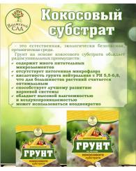 """ГРУНТ """"КОКОСОВЫЙ СУБСТРАТ"""" (универсальный) 10л/5"""