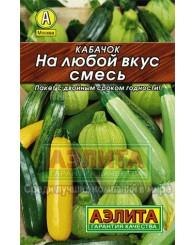 КАБАЧОК (А) НА ЛЮБОЙ ВКУС (смесь) 2г/10