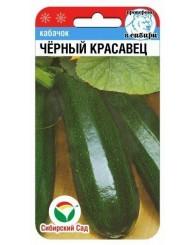 КАБАЧОК (СИБ САД) ЧЕРНЫЙ КРАСАВЕЦ 5шт/10