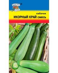 КАБАЧОК (У) ИКОРНЫЙ КРАЙ (смесь) 1,5г/10