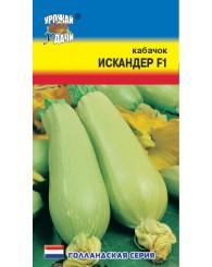 КАБАЧОК (У) ИСКАНДЕР F1 3шт/10