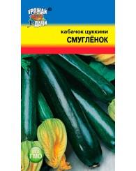 КАБАЧОК (У) СМУГЛЕНОК 1,5г/10