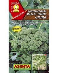 КАПУСТА БРОККОЛИ (А) ИСТОЧНИК СИЛЫ 0,3г/10