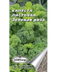 КАПУСТА ЛИСТОВАЯ (АП) ЗЕЛЕНАЯ РОЗА (кале) 0,3г/10