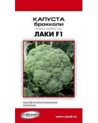 КАПУСТА БРОККОЛИ (ДС) ЛАКИ 11шт/10