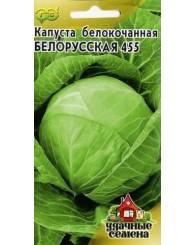 КАПУСТА Б/К БЕЛОРУССКАЯ (д/квашения) 0,5г/20