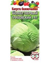КАПУСТА Б/К ГРИБОВСКИЙ 147 (ранняя) 0,5г/20