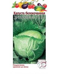 КАПУСТА Б/К ЗИМОВКА (д/хранения) 0,5г/20