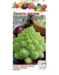 КАПУСТА ЦВЕТНАЯ ИЗУМРУДНЫЙ КУБОК 0,2г/20