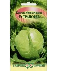 КАПУСТА Б/К ТРАНСФЕР (ранняя) 0,3г/20