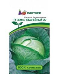 КАПУСТА Б/К (Партнер) СЕМКО ЮБИЛЕЙНЫЙ 0,2г/1