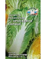 КАПУСТА ПЕКИНСКАЯ (С) ОРАНЖЕВОЕ СЕРДЦЕ 0,3г/10