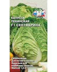 КАПУСТА ПЕКИНСКАЯ (С) СЕНТЯБРИНА 0,3г/10