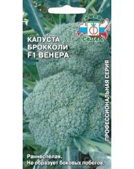 КАПУСТА БРОККОЛИ (С) ВЕНЕРА 0,05г/10