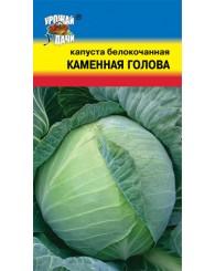 КАПУСТА Б/К (У) КАМЕННАЯ ГОЛОВА 0,5г/10