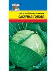 КАПУСТА Б/К (У) САХАРНАЯ ГОЛОВА 0,5г/10