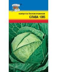 КАПУСТА Б/К (У) СЛАВА (для квашения) 0,5г/10