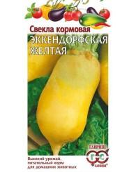 СВЕКЛА КОРМОВАЯ ЭККЕНДОРФСКАЯ ЖЕЛТАЯ (б/п) 5г/20