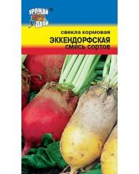 СВЕКЛА (У) ЭККЕНДОРФСКАЯ (смесь сортов) 3г/10