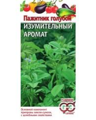 ПАЖИТНИК ГОЛУБОЙ ИЗУМИТЕЛЬНЫЙ АРОМАТ 0,1г/20