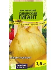 ЛУК РЕПЧАТЫЙ (СА) СИБИРСКИЙ ГИГАНТ 0,2г/10