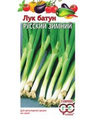 ЛУК БАТУН РУССКИЙ ЗИМНИЙ 1г/20