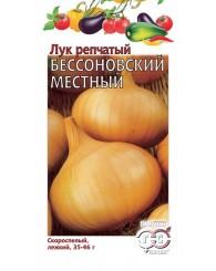 ЛУК РЕПЧАТЫЙ БЕССОНОВСКИЙ МЕСТНЫЙ 1г/20