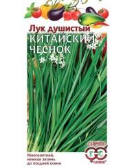 ЛУК ДУШИСТЫЙ КИТАЙСКИЙ ЧЕСНОК 0,3г/20