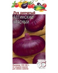 ЛУК РЕПЧАТЫЙ ЯЛТИНСКИЙ (красный) 0,2г/20
