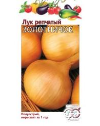 ЛУК РЕПЧАТЫЙ ЗОЛОТНИЧОК 1г/20