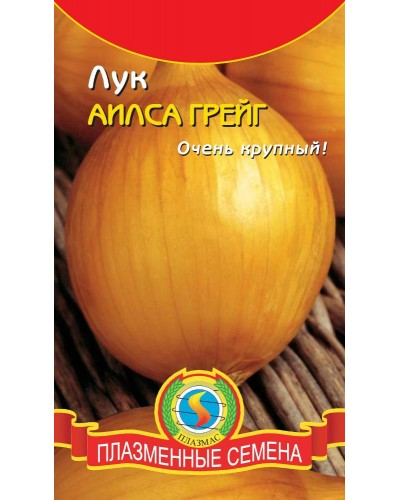 ЛУК РЕПЧАТЫЙ (ПС) АИЛСА ГРЕЙГ 1г/10
