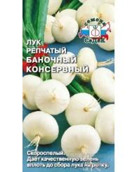 ЛУК РЕПЧАТЫЙ (С) БАНОЧНЫЙ КОНСЕРВНЫЙ 0,5г/10