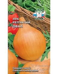 ЛУК РЕПЧАТЫЙ (С) ОВАЛ 0,5г/10