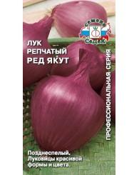ЛУК РЕПЧАТЫЙ (С) РЕД ЯКУТ 0,5г/10
