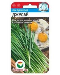ЛУК ДУШИСТЫЙ (СИБ САД) ДЖУСАЙ 0,5г/10