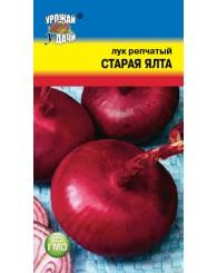 ЛУК РЕПЧАТЫЙ (У) СТАРАЯ ЯЛТА 0,3г/10