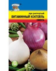 ЛУК РЕПЧАТЫЙ (У) ВИТАМИННЫЙ КОКТЕЙЛЬ 0,3г/10