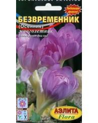 БЕЗВРЕМЕННИК (АЭ) КАМЕННЫЙ ЦВЕТОК 0,04г/10
