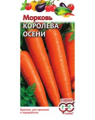 МОРКОВЬ КОРОЛЕВА ОСЕНИ 2г/20